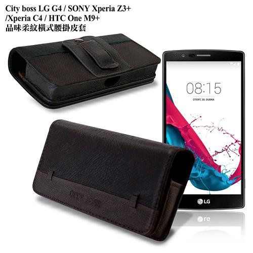 CB LG G4 品味柔紋橫式腰掛皮套