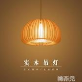 吊燈 北歐創意個性實木餐廳燈臥室木質燈具日式榻榻米復古vintage吊燈 MKS韓菲兒