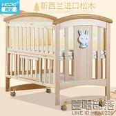 嬰兒床實木拼接大床搖籃床無漆新生兒多功能BB床寶寶床可變書桌