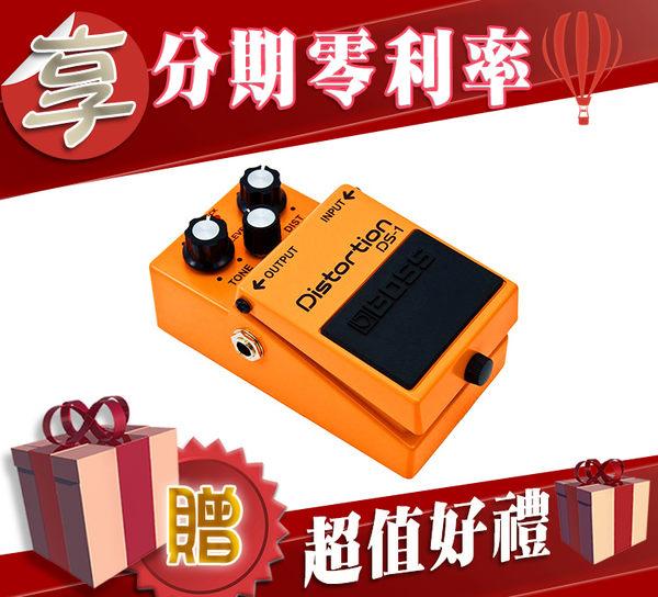 【小麥老師 樂器館】★BOSS 全系列現貨★ DS-1 吉他效果器 zoom ibanez roland 電吉他  單顆