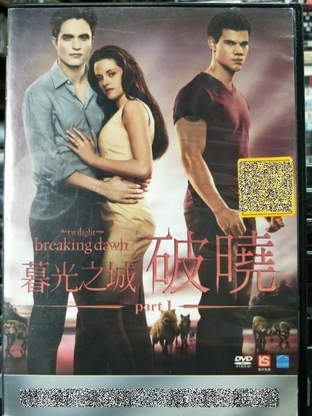 挖寶二手片-C52-正版DVD-電影【暮光之城:破曉Part1】-羅伯派汀森 克絲汀史都華-(直購價) 海報是影