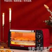 烤箱 康佳電烤箱烤家用迷你雙層小型烤箱多功能全自動烘焙烤12L升烤箱 AQ 有緣生活館