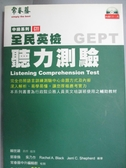 【書寶二手書T7/語言學習_JKI】全民英檢-中級聽力測驗_賴世雄