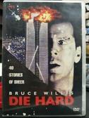 挖寶二手片-D07-正版DVD-電影【終極警探1】-布魯斯威利(直購價)