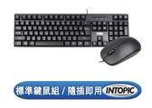 【超人生活百貨 】INTOPIC 廣鼎 USB有線鍵盤滑鼠組合包(KBC-501)人體工學設計,左右手適用