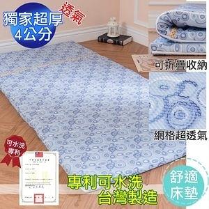 【eyah】台灣製可水洗加厚四公分3D立體超透氣床墊-單人-藍