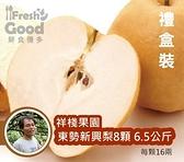 【鮮食優多】祥棧果園 東勢新興梨8顆/禮盒(每顆16兩,共6.5公斤)