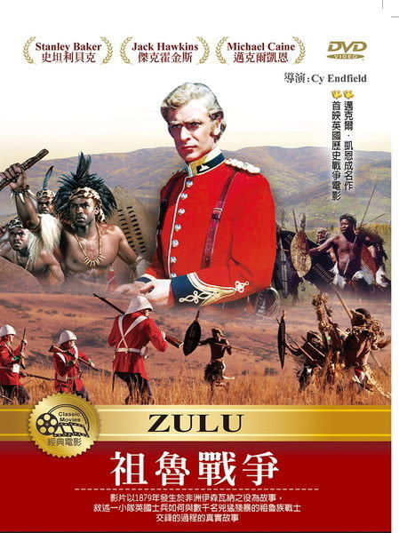 祖魯戰爭 DVD (購潮8)