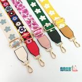 包包帶配件斜跨花朵包帶子可調節彩色替換帶加長背包帶減負寬肩帶