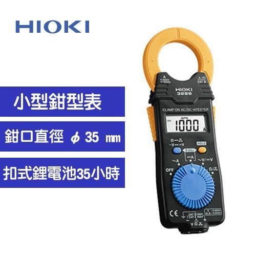 HIOKI 3288-20 交/直流鉗型表