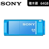 SONY USM-X 32GB 32G USB 3.0 積木 隨身碟(藍色) FH-64GB