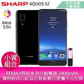 分期0利率 SHARP AQUOS S2 5.5吋 4G/64G 雙卡雙待智慧型手機(標準版)+ 贈REMAX唇彩系列行動電源 2400mAh