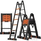 伸縮梯子人字梯家用鋁合金加厚折疊梯便攜多功能升降工程樓梯CY『小淇嚴選』