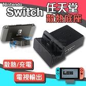 Switch 主機 散熱底座 散熱座 充電座 視轉換器底座 含PCBA板 隨插即用 散熱 電玩 遊戲