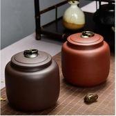 宜興大號紫砂茶葉密封儲蓄罐Eb14782『夢幻家居』