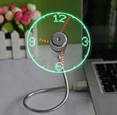 智慧USB時鐘小風扇LED發光創意迷你風扇學生風扇小禮品 歐韓時代