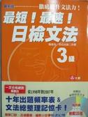 【書寶二手書T4/語言學習_LIJ】最新版最短!最速!日檢文法3級_附光碟_Ami.Yumi Yoshimatsu女士