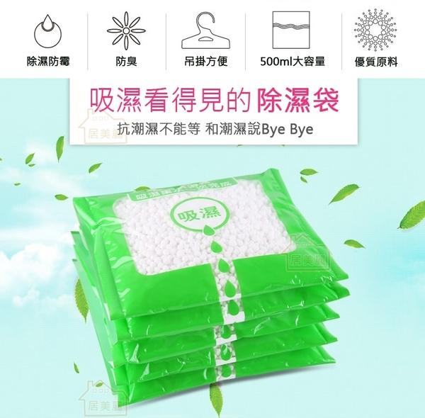 【居美麗】除濕袋100g掛式除濕袋 吊掛除溼袋 防霉防潮 除臭