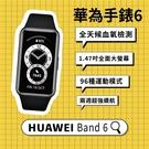 HUAWEI Band6 華為手環6 全天候血氧偵測 智慧手環 血氧檢測 心率監測 防水