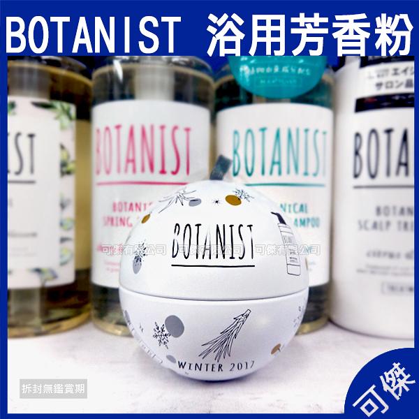 BOTANIST 浴用芳香劑 泡澡劑 季節限定 單入1包 90%天然植物成份 日本製造 周年慶優惠 可傑