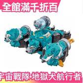 【地獄犬航行者】日本 日空版 宇宙戰隊 九連者 DX 球玉合體  (附球玉)【小福部屋】