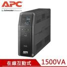 APC艾比希 1500VA 在線互動式 UPS不斷電系統 BR1500MS-TW