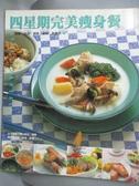 【書寶二手書T4/養生_WDA】四星期完美瘦身餐_營養大學編輯
