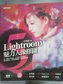 【書寶二手書T6/攝影_NLV】Lightroom 5魅力人像修圖_侯俊耀