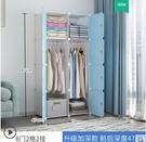 衣柜簡易組裝現代簡約