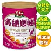 出清4罐618元【馬玉山】營養全穀堅果奶-高纖順暢配方850g~有效日110/09/12