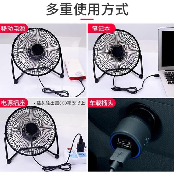 小風扇 8寸usb迷你小電風扇學生宿舍床上辦公室臺式桌面靜音新款小型電扇