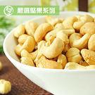 美佐子.嚴選堅果系列-低鹽烘焙腰果-輕巧包(120g*兩包-輕巧包)﹍愛食網