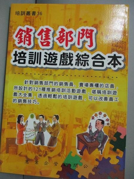 【書寶二手書T2/大學社科_GHJ】銷售部門培訓遊戲綜合本_邱世文, 任賢旺