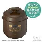 現貨 公司貨 日本 BRUNO BOE0...