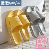 居家涼拖鞋女室內EVA家用防滑防臭軟底浴室洗澡男【匯美優品】