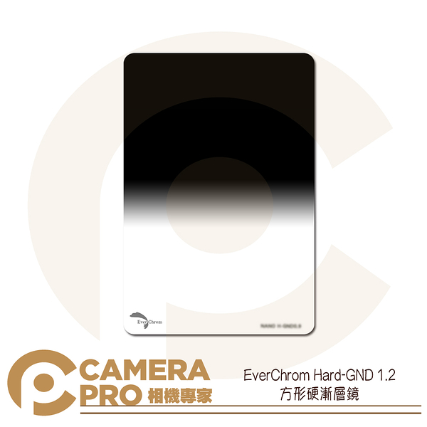 ◎相機專家◎ EverChrom Hard-GND 1.2 方形 硬式 漸層鏡 含磁吸框 100x150mm 公司貨