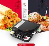 電餅鐺利仁LR-D4000電餅鐺110V台灣專用雙面加熱家用電餅檔煎餅機烙餅鍋 科技藝術館DF