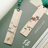 書籤手工彩繪荼蘼紅木書簽套裝禮盒裝精美木質復古典中國風創意女生文藝古風生日