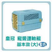 【力奇】皇冠寵愛運輸籠-基本款(643)-大-藍色 (M563A02-1)