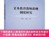 全新書博民逛書店義務教育教師薪酬制度研究北京大學出版社 劉明興,周森 著 教學方法及理