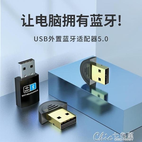 藍芽適配器藍芽適配器5.0電腦台式機usb筆記本ps4無損音頻主機音響【全館免運】