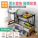 【團購棒棒】工業風不銹鋼水槽碗碟瀝水架 (寬度85CM)  碗碟架 刀架 筷架 瀝水架 水槽架