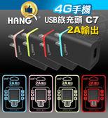 HANG 便攜式旅充頭C7  充電2A 快充豆腐充萬用旅充頭USB 旅充頭檢驗 合格三星HTC ~4G 手機~