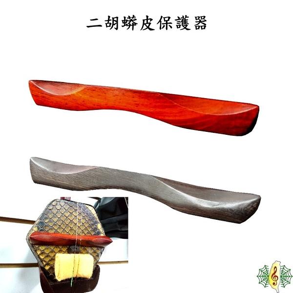 二胡 弱音器 珍琴 南胡 胡琴 減壓棒 蛇皮保護器 ( 紫檀 黑檀 二選一)