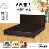IHouse-經濟型房間組二件(床片+床底)-雙人5尺胡桃