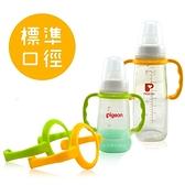 奶瓶把手 貝親Pigeon 標準口徑玻璃奶瓶  PPSU奶瓶 專用把手 RA00616