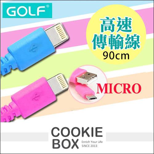 Golf 高速 超速傳輸 MICRO 傳輸線 充電線 三星 Note2 3 M7 M8 Z1 Z2 小米機 紅米機 Zenfone 5 6 *餅乾盒子*