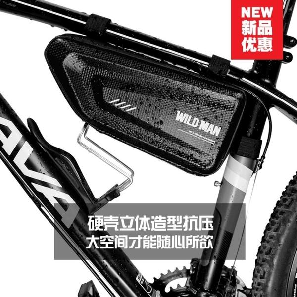 山地自行車硬殼三角包公路車工具包單車前梁包上管包騎行裝備配件 小明同學