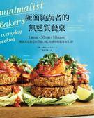 極簡純蔬者的無麩質餐桌:一鍋到底X30分鐘X10項食材,雜食者也熱愛的豐盈口感,改..