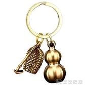 鑰匙圈 純黃銅葫蘆掛件創意復古簸箕汽車鑰匙扣手工鏈男女中國風禮品掛飾 俏俏家居